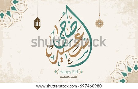 Happy Eid greeting card in Arabic Calligraphy Style. Vector 1 #697460980