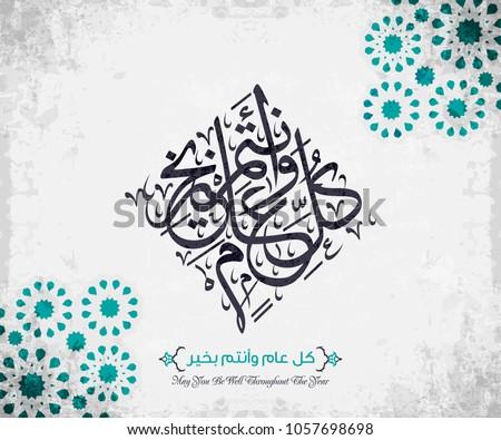 happy eid greeting in arabic