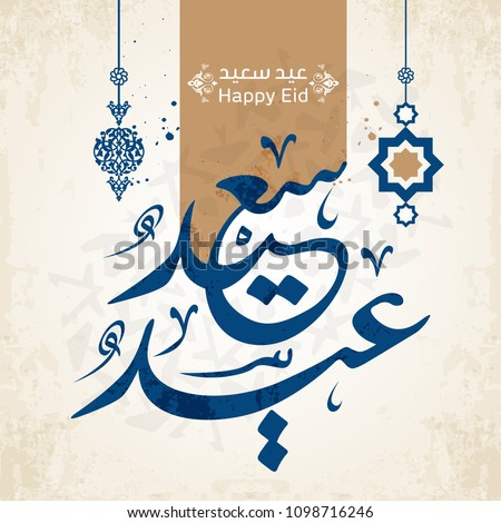 Happy Eid in Arabic Calligraphy Greetings, you can use it for islamic occasions like eid ul adha and eid ul fitr