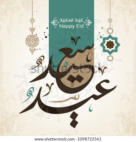Happy Eid in Arabic Calligraphy Greetings, you can use it for islamic occasions like eid ul adha and eid ul fitr 2