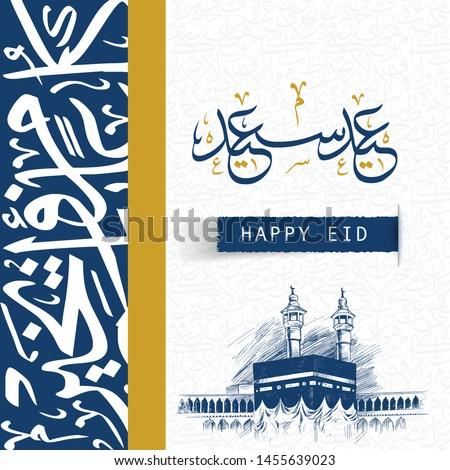 Happy Eid in Arabic Calligraphy Greetings, you can use it for islamic occasions like eid ul adha and eid ul fitr