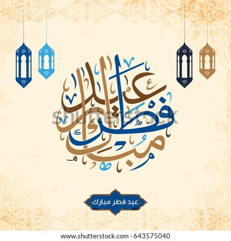 happy eid in arabic calligraphy