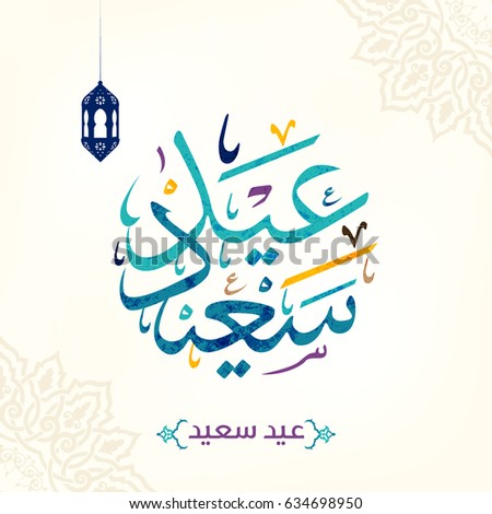 Happy Eid in arabic calligraphy style specially for Eid Celebrations and greeting people #634698950
