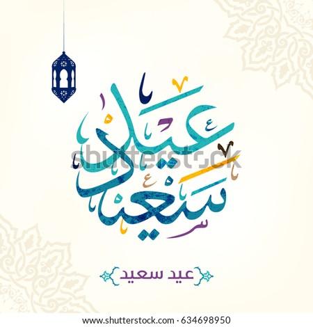 happy eid in arabic calligraphy