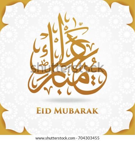 Happy Eid Mubarak card in arabic calligraphy design vector style #704303455