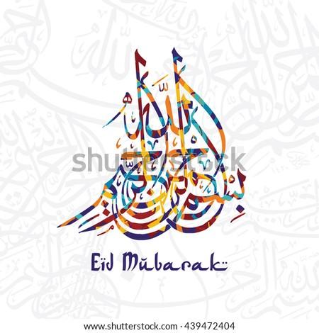 Happy Eid Mubarak greetings arabic calligraphy art theme vector illustration #439472404