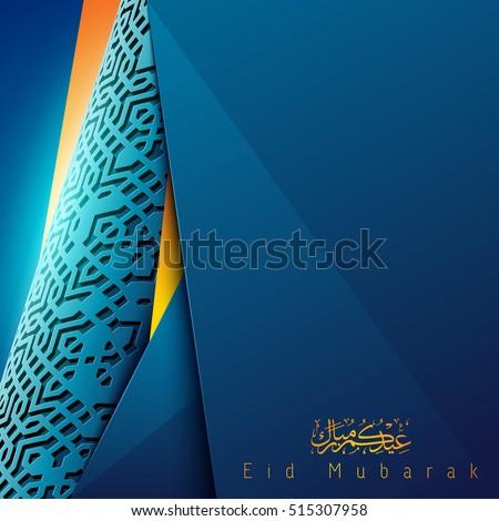 happy eid mubarak islamic