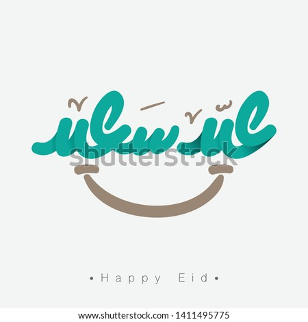 happy Eid typography Muslim Eid Wishing you very Happy Eid (traditional Muslim greeting reserved for use on the festivals of Eid)