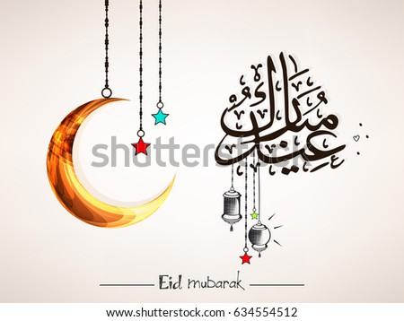 Happy Eid, Vector Illustration based on hanging moon with Islamic Calligraphy on decorative background for Muslim Festival Eid Mubarak. #634554512