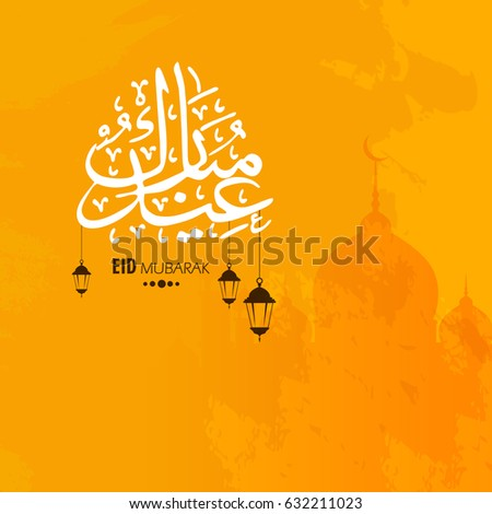 Happy Eid Wallpaper design template.