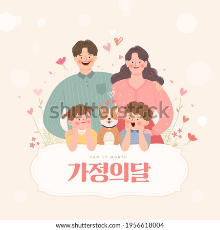 "Happy family illustration. Korean Translation: ""Family month"""