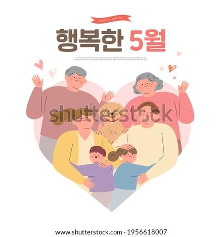 """Happy family illustration. Korean Translation: """"Happy may"""""""