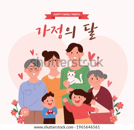 Happy Family Month. The three generations of family are smiling happily (Korean translation: Family Month)