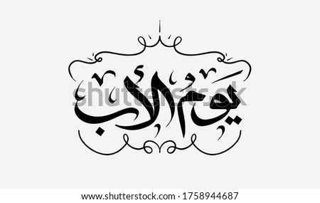 Happy Father's Day 21 june Calligraphy greeting card. arabic calligraphy translation : father's day . Vector illustration.