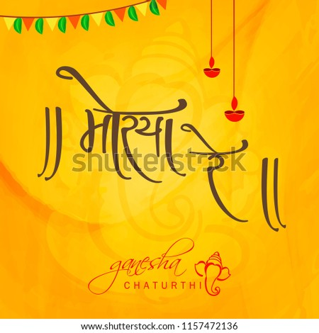 Happy Ganesh Chaturthi design, Vector Illustration. - Shutterstock ID 1157472136