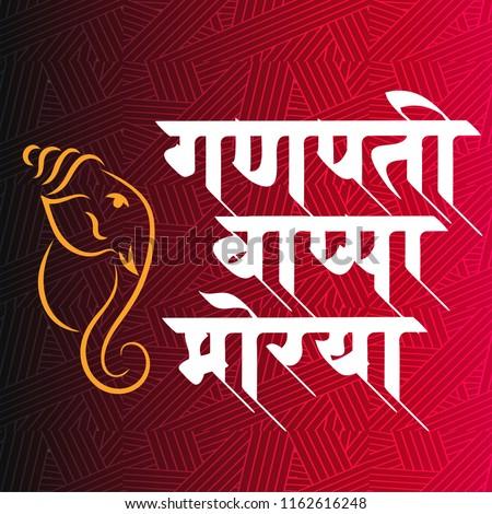 happy ganesh chaturthi saying