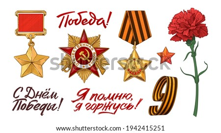 Happy Great Victory Day 9 May. Vector illustration sketch style. Orders, Medals Set. The Medal Star Of The Hero. Red Carnation. Military Order of USSR. Order of the great Patriotic War. Lettering Set.