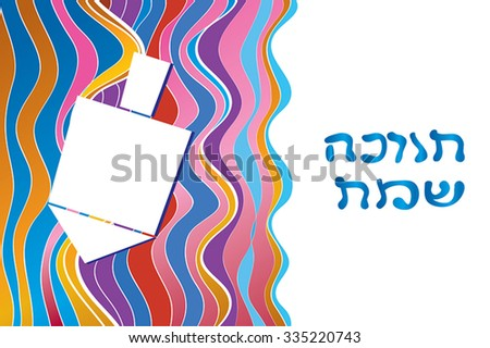 Happy Hanukkah greeting card design.  Hebrew greeting text. Vector illustration of Jewish Holiday with dreidel and greeting text. Horizontal Hanukkah page design, banner, design element. Eps 10.