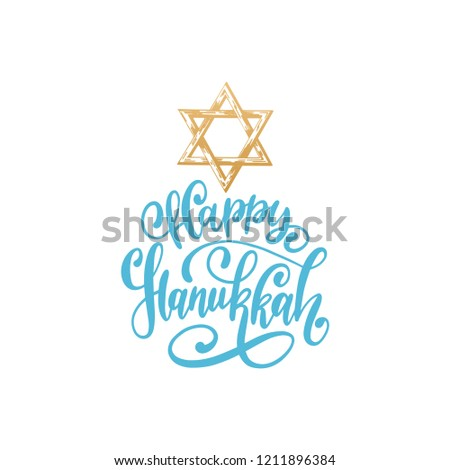 Happy Hanukkah, hand lettering. Star of David, drawn illustration. Judaic religion symbol in vector.
