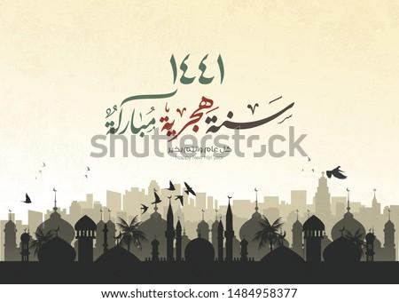 Happy Hijri new Year Greeting card in Arabic calligraphy ( Hijri year blessed ) 1441 - hijri calendar
