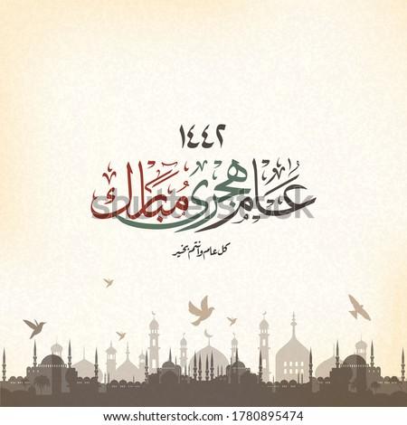 Happy Hijri new Year Greeting card in Arabic calligraphy ( Hijri year blessed ) 1442 - Hijri calendar