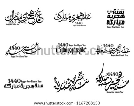Happy Hijri new Year vector in Arabic calligraphy