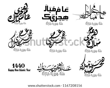 Happy Hijri new Year vector in Arabic calligraphy  - Shutterstock ID 1167208156