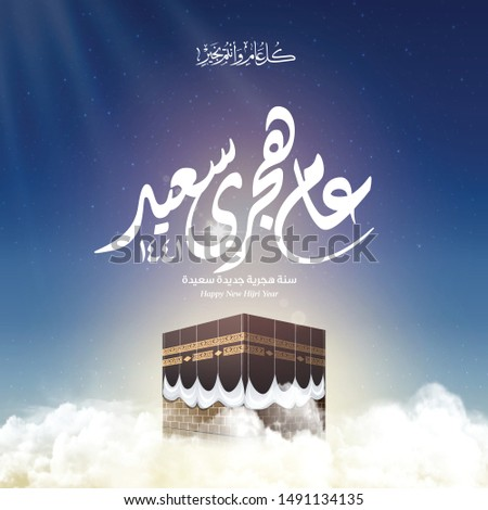 Happy Hijri Year Greeting card in Arabic calligraphy ( Hijri year blessed ) 1441 with Kaaba vector and clouds - Hijri Calendar