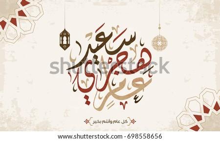 Happy Hijri Year vector in Arabic calligraphy #698558656