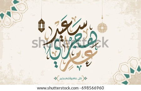 Happy Hijri Year vector in Arabic calligraphy 1 #698566960
