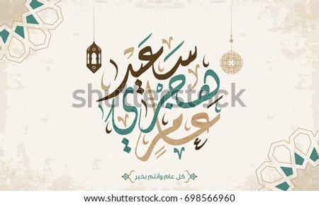Happy Hijri Year vector in Arabic calligraphy 1