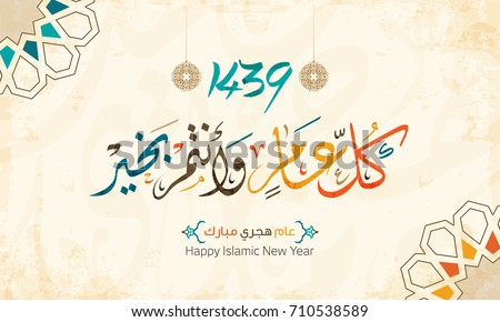 happy hijri year vector in