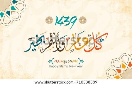 Happy Hijri Year vector in Arabic calligraphy 2