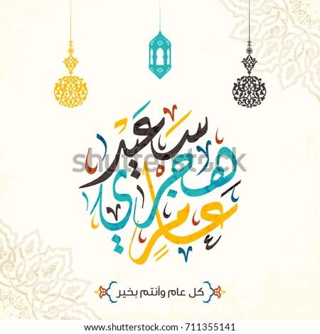 Happy Hijri Year vector in Arabic calligraphy  #711355141