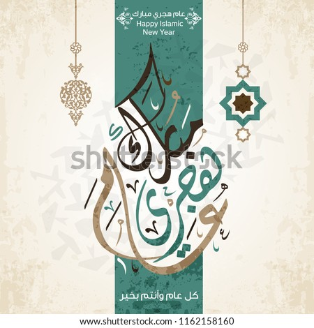 Happy Hijri Year vector in Arabic calligraphy 12. Eps 10 - Shutterstock ID 1162158160
