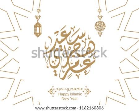 Happy Hijri Year vector in Arabic calligraphy 6. Eps 10