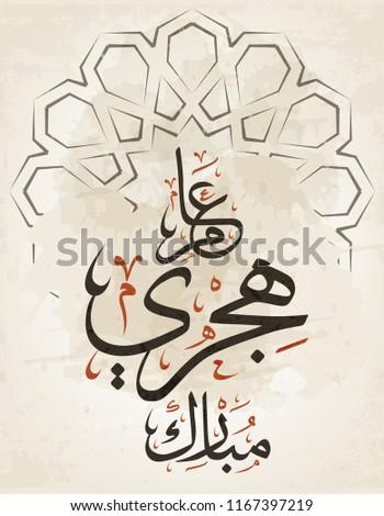 Happy Hijri Year vector in Arabic calligraphy 25. Eps 10