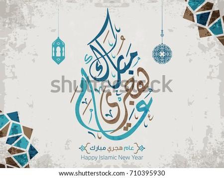Happy Hijri Year vector in Arabic calligraphy 1. Eps 10