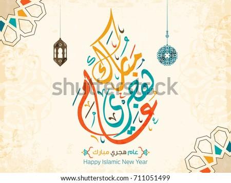 Happy Hijri Year vector in Arabic calligraphy 2. Eps 10 #711051499