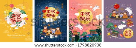 Happy сhinese mid-autumn festival! Vector cute family illustrations on nature: mother, father and children with lanterns celebrating a holiday.	 Translation: Happy  Mid Autumn Festival