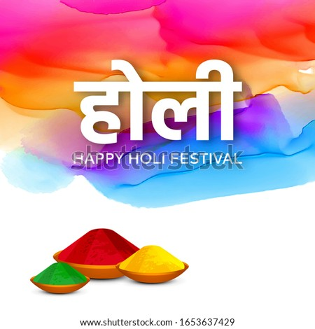 Happy Holi Festival of Colors. Vector Illustration with Colorful Background. Colorful Dust. Happy Holy Text. Indian Ornament. Color Splash and Brush