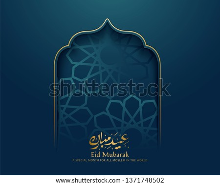 Happy holiday written in arabic calligraphy, blue Eid mubarak greeting card with arch shaped design