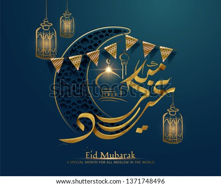 Happy holiday written in arabic calligraphy, blue Eid mubarak greeting card with crescent and fanoos