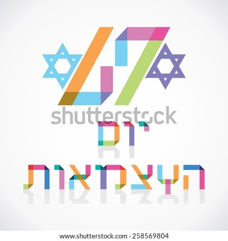 Happy independence day of Israel Text in Hebrew Israel 67 years Happy Independence