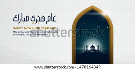 Happy Islamic New Hijri Year 1441 poster background design. Aam Hijri Mubarak. Great mosque view at the night sky with glowing moon and star vector illustration. Arabic: Happy New Hijri Year