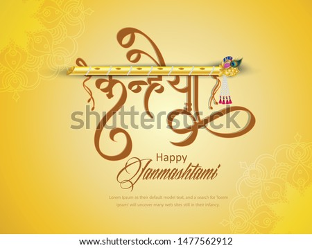 happy janmashtami india's big