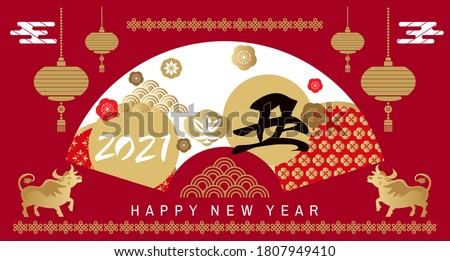 """Happy japanese  new 2021  year, year of the ox. Japanese  characters translation: """" Ox """"  Template New Years  in Japanese style for 2021 banner, poster, greeting card.   Vector flat illustration."""