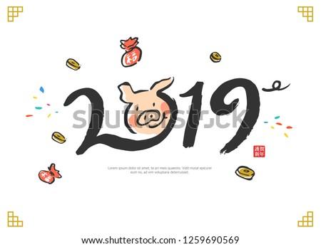 Happy korea New Year 2019 year of the pig / Korean handwritten calligraphy
