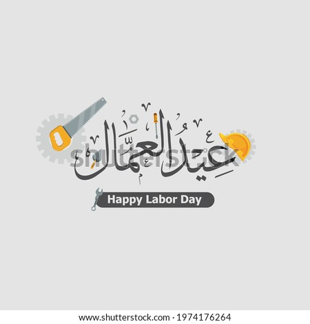 happy labor day greeting card in Arabic calligraphy means ( labor day ) with equipment of repair or laborer tools on texture background