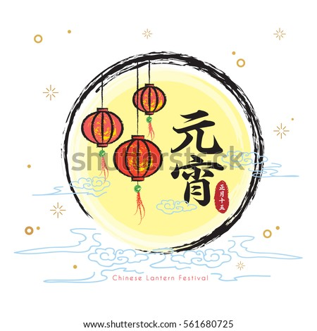 happy lantern festival or
